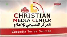 Terra Santa News: 29.12.2014