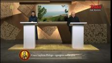 Telewizyjny Uniwersytet Biblijny: 14.10.2017